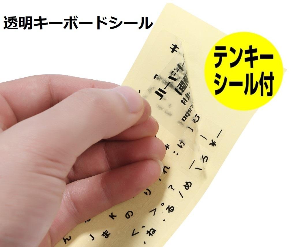 キーボード シール 日本語 スピード対応 全国送料無料 透明 テンキー付 パソコン キーボード用 予備付 新作 人気 JIS配列 ラベルシール キートップラベル