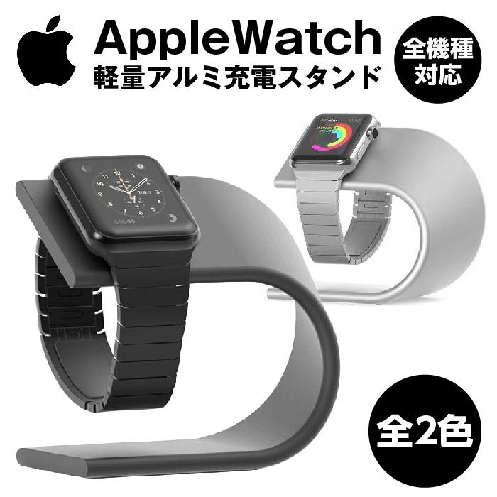 アップルウォッチ スタンド 充電スタンド Apple Watch 重量感 おしゃれ アルミ 充電ホルダー 新品 超激得SALE 金属