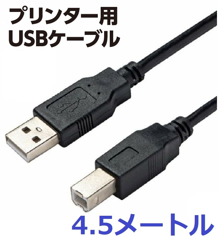 プリンター ケーブル TYPE A B USB2.0 パソコン 着後レビューで 送料無料 コネクタ 両面挿し 初期設定 お得なキャンペーンを実施中 スキャナ 複合機 長さ4.5M プリンターケーブル