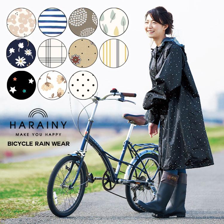 【中学生女の子】雨の日の自転車通学に!可愛くて安全なレインコートのおすすめは?