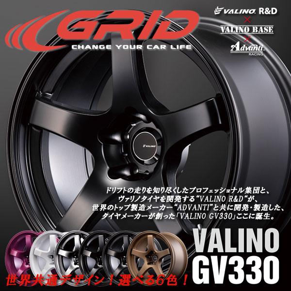 VALINO ヴァリノGV330 アルミホイール[18インチ 9.5J 5H 114.3] 1本