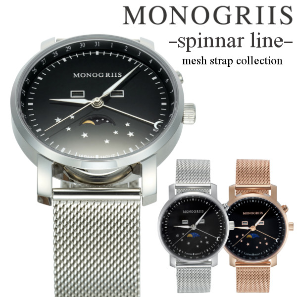 【monogriis/モノグリース】spinnar Line スピナーライン 腕時計 メンズ 日本製 天然石 ブラックオニキス ローズゴールド ブラック トリプルカレンダームーンフェイズ機能 38mm メッシュストラップ