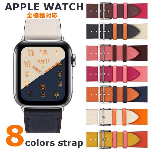 apple watch 6 SE 5 4 3 2 1 交換用 ベルト 贈物 バンド 革 レザー スーパーSALE 半額以下 全機種対応 42mm 調 アップルウォッチ 38mm 着せ替え 専用 44mm カスタム 追跡可能メール便 本物 SE対応 HERMES 40mm 交換ベルト エルメス