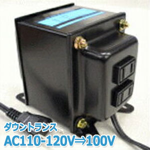変圧器 海外 旅行 ダウントランス 1500W 日本製 AC110-120V⇒降圧⇒100V TGK1210-1.5K (to6a021)【国内不可】