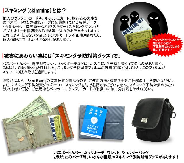 [送料299円~]「tc3」solo-tourist ソロツーリスト SGチケットケース(スキミング防止) SGTC-16 1点迄メール便OK(va0a087)