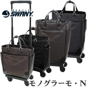 SWANY(萨旺尼)uokingubaggumonoguramo、N 33cm M18尺寸D-142-m18 4轮提包带上飞机(su1a137)[C]