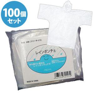【セット】使い捨てポケットレインポンチョ FIC-111-100 FIC-111-100【100個単位】(fu0a007), 鹿追町:e30bc202 --- officewill.xsrv.jp