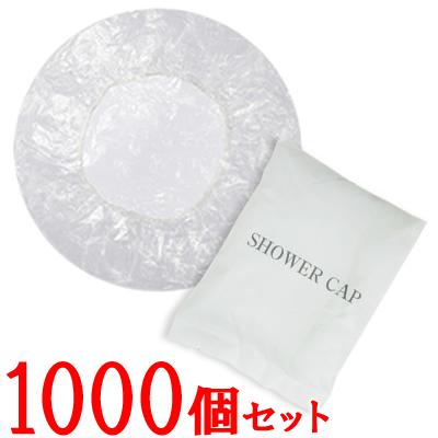 【セット】ホテルアメニティ シャワーキャップ 【1000個単位】 82080260-1000(ma0a017)