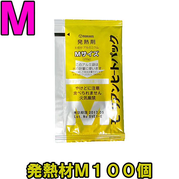 【セット】モーリアンヒートパック ハイパワー発熱剤M100個セット heatpac-ha-M-100(ky0a006)