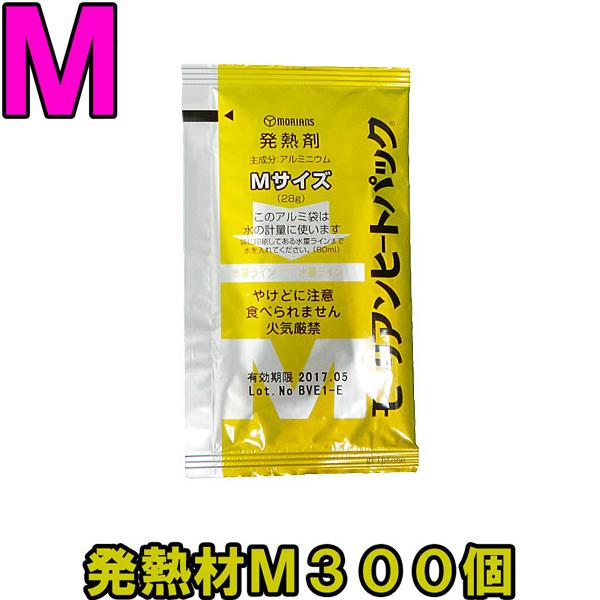 【セット】モーリアンヒートパック ハイパワー発熱剤M300個セット heatpac-ha-M-300(ky0a007)