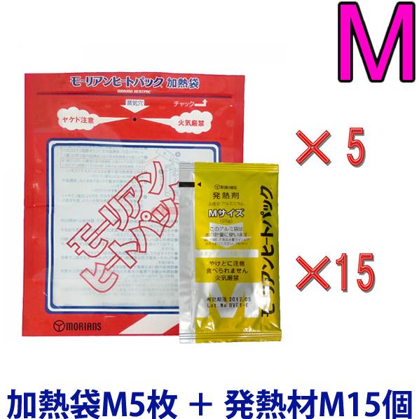 【セット】モーリアンヒートパック加熱セット 加熱袋M5枚+発熱剤M15個セット heatpac-M-15 1点迄メール便OK(ky0a012)