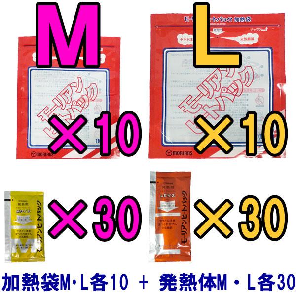 【セット】モーリアンヒートパック加熱セット 加熱袋M・L各10枚+発熱剤M・L各30個セット heatpac-ML-30(ky0a016)