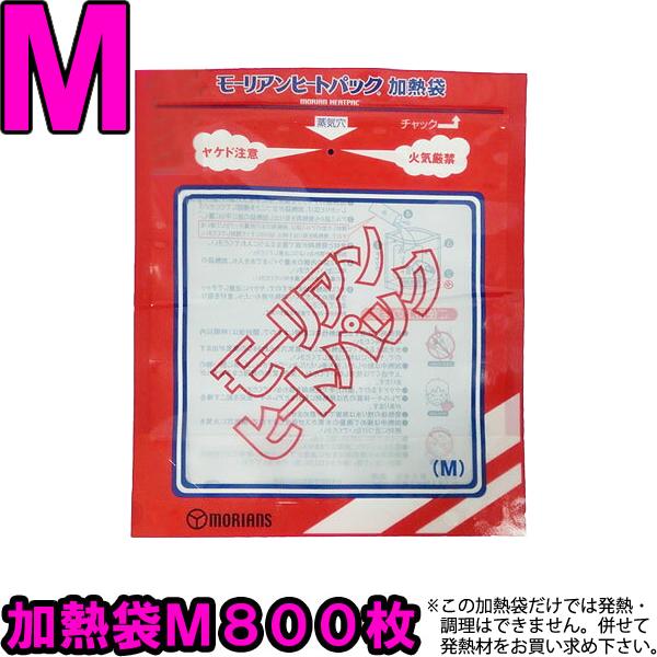 【セット】モーリアンヒートパック 専用加熱袋M800枚セット heatpac-se-M-800(ky0a022)