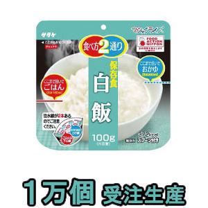 【セット】最大5年保存食アルファ米 個食タイプ サタケ マジックライス 白飯 100g×10000 備蓄用 1fmr31014ze-10000(sa0a010)