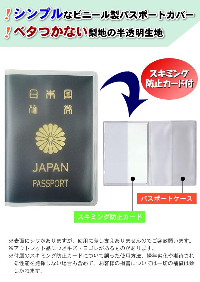 スキミング防止カード白無地付きパスポートカバー半透明ノーブランド・パッケージ・説明