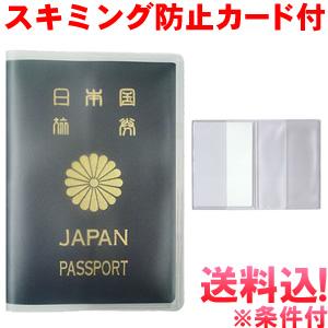 【メール便送料無料】スキミング防止カード白無地付きパスポートカバー半透明