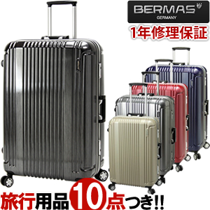 【旅行グッズ10点オマケ】BERMAS PRESTIGE(バーマス プレステージ)2 68cm 60266 TSAロック搭載 4輪スーツケース エンボス加工 フレーム(ki2a038)[C]【選べる旅行用品10点セットプレゼント】