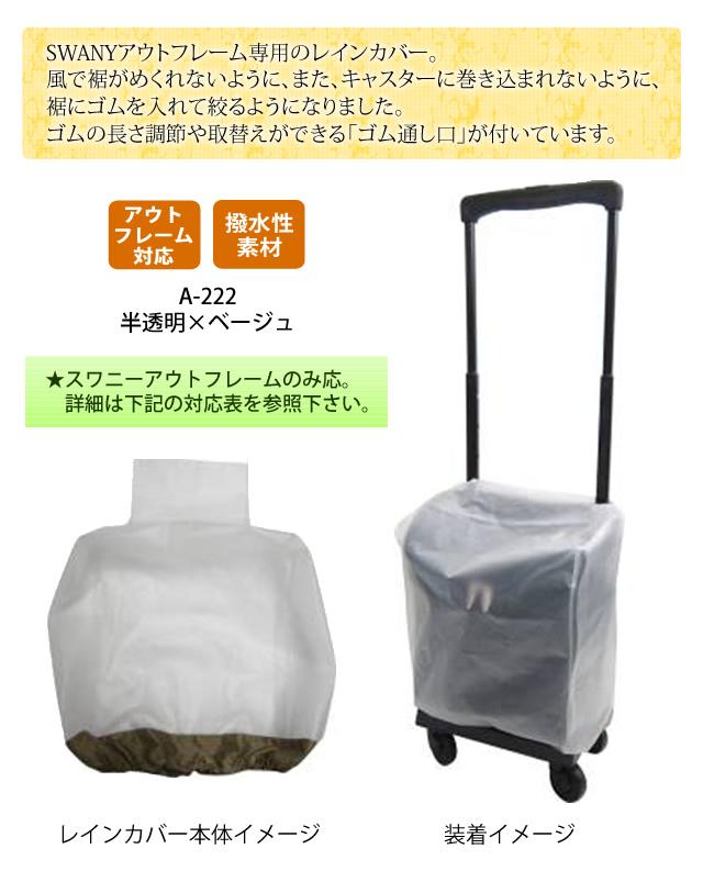 [送料299円~]「tc2」SWANY(スワニー)ウォーキングバッグ用レインカバー 半透明×ベージュ A-222 1点迄メール便OK(su1a102)