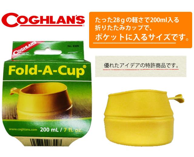 「tc4」COGHLANS(コフラン) フォールドカップ 色選択不可(スウェーデン製) No.8309 11210041(ei0a095)