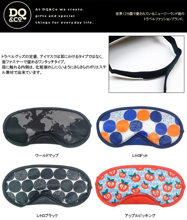 DQ&CO眼睛口罩一吊带式DQCO-EM1200(ni0a059)