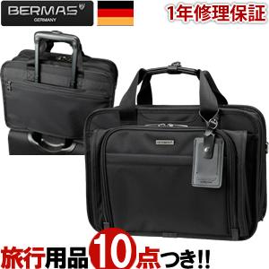【旅行グッズ10点オマケ】BERMAS FG(バーマス ファンクションギア)プラス 60433 W39cm2層EX ショルダーベルト・拡張機能付 ブラック(ki2a051)【選べる旅行用品10点セットプレゼント】