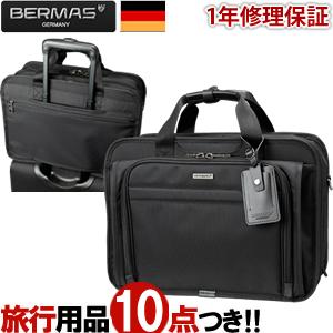 【旅行グッズ10点オマケ】BERMAS FG(バーマス ファンクションギア)プラス 60436 W45cm2層EX ショルダーベルト・拡張機能付 ブラック(ki2a054)【選べる旅行用品10点セットプレゼント】