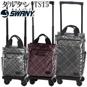 SWANY(スワニー)ウォーキングバッグ タルタン 30cm TS15サイズ D-233-ts15 4輪キャリーバッグ 機内持ち込み(su1a114)[C]