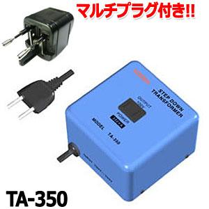 【セット】【マルチプラグ付】東京興電 ダウントランス TA-350 保証付 AC220-240V⇒降圧⇒100V(容量350W)(to0a019)【国内不可】