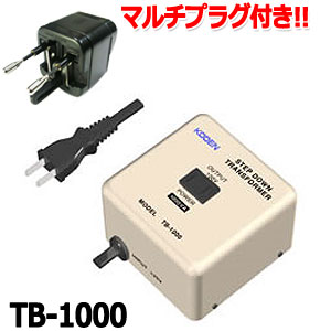 【セット】【マルチプラグ付】東京興電 ダウントランス TB-1000 保証付 AC110-130V⇒降圧⇒100V(容量1000W)(to0a023)【国内不可】
