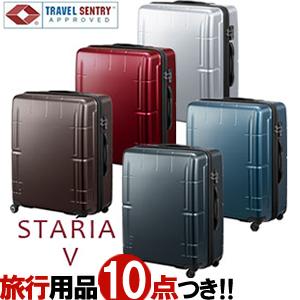 【旅行グッズ4点オマケ】日本製 ACE(エース)ProtecA STARIA V(プロテカ スタリア ブイ) 60cm 598735(02645) TSAロック搭載 4輪スーツケース ジッパー 3年保証付(je2a204)【機内持込袋・旅行3点セットの計4点プレゼント】[C]