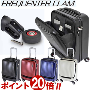 超静穏 前開き FREQUENTER clam(フリクエンター クラム)46cm 1-210 TSAロック搭載4輪スーツケース ジッパー 交換可能キャスター 機内持ち込み(en0a025)[C]