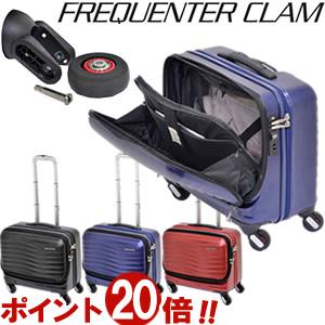 超静穏 前開き FREQUENTER clam(フリクエンター クラム)横型36cm 1-211 TSAロック搭載4輪スーツケース ジッパー 交換可能キャスター(en0a026)[C]