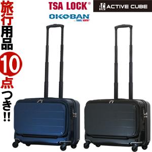 【旅行グッズ10点オマケ】ACTIVE CUBE(アクティブキューブ) 37cm ジッパー AC02-37 AC02-37 OKOBAN(オコバン)・TSAロック搭載 4輪スーツケース ジッパー プレミアムコート ヨコ型(sa1a114) 機内持込[C]【選べる旅行用品10点セットプレゼント】, 発明アイデア流通機構 バンビ:d948a29c --- sunward.msk.ru