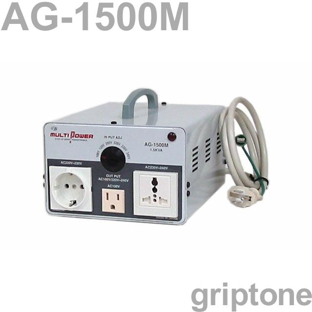 スワロー電機 マルチトランス AG-1500M 保証付 AC100・120・200・220・230・240V⇔昇降圧⇔AC100・220~230・230~240V(容量1500W) 変換プラグ7点セット付(og0a064)