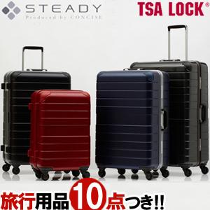 【旅行グッズ10点オマケ】STEADY(ステディー) 68cm CSTHF-87 TSAロック搭載 4輪スーツケース フレーム 一輪固定タイプ(ko1a363)【選べる旅行用品10点セットプレゼント】[C]