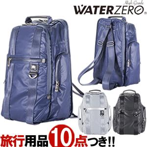 【旅行グッズ10点オマケ】WATER ZERO(ウォーターゼロ)ハイグレード デイパック ミニ WTZ-7761 耐水・耐引裂・耐摩擦素材(aj0a075)【選べる旅行用品10点セットプレゼント】