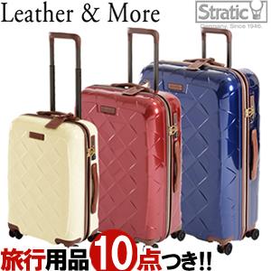 【旅行グッズ10点オマケ】Stratic Leather&More ストラティック レザー&モア 白・赤・紺 66cm Mサイズ 3-9902-65 TSAロック搭載 4輪スーツケース ダブルキャスター 3年保証付き(ra3a022)【選べる旅行用品10点セットプレゼント】[C]