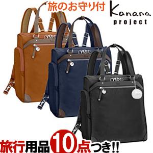 【旅行グッズ4点オマケ】ACE(エース) Kanana project3-3rd(カナナプロジェクト) 598736(59711) ワーキングリュック A4タテ型(je2a205)【機内持込袋・旅行3点セットの計4点プレゼント】