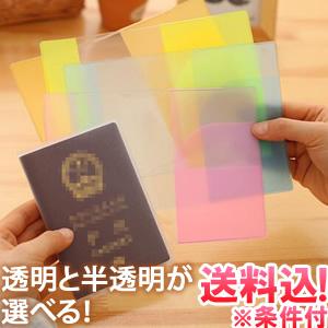 【メール便】「pa」gu1a259-mail GPTカラフル半透明パスポートカバー アウトレット  全面半透明タイプ・表面透明タイプ (gu1a260)