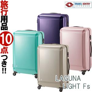 【旅行グッズ4点オマケ】日本製 ACE(エース)ProtecA LAGUNA LIGHT Fs(ラグーナライトエフエス) 49cm 02741 TSAロック搭載 4輪スーツケース ジッパー 3年保証付 機内持ち込み(je2a229)【機内持込袋・旅行3点セットの計4点プレゼント】[C]