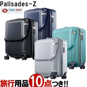 【旅行グッズ10点オマケ】ace.(エース) Palisades-Z(パリセイド-ゼット) 45cm 598523(05581) TSAダイヤルロック搭載 4輪スーツケース ジッパー 機内持ち込み(je2a152)【選べる旅行用品10点セットプレゼント】[C]