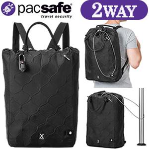 防犯用!PacSafe(パックセーフ) トラベルセーフX25(バックパック・トートバッグの2WAY) 12970180(ei0a238)