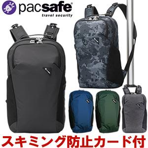 防犯用!PacSafe(パックセーフ) バイブ20(バックパック) 12970186(ei0a217)【あす楽対応】