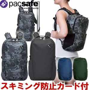 防犯用!PacSafe(パックセーフ) バイブ25(バックパック) 12970187(ei0a218)【あす楽対応】