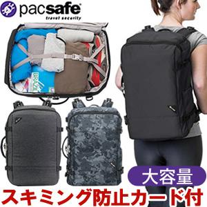 防犯用!PacSafe(パックセーフ) バイブ40(大容量バックパック) 12970189(ei0a219)【あす楽対応】