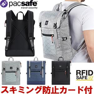 防犯用!PacSafe(パックセーフ) スリングセーフLX450(スクエア型バックパック) 12970210(ei0a225)【あす楽対応】