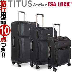 【旅行グッズ5点オマケ】Antler(アントラー) TITUS(タイタス) 75cm ATIS-75 TSAロック搭載 4輪キャリーバッグ ハイブリッドケース 10年保証付(sa1a171)[C]【パスポートケース・機内持込袋・旅行3点セットの計5点プレゼント】