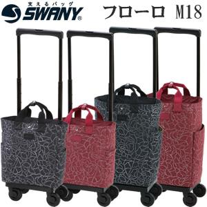 SWANY(スワニー)ウォーキングバッグ フローロ34cm M18サイズ D-264-m18 4輪キャリーバッグ 花柄 機内持ち込み(su1a142)[C]