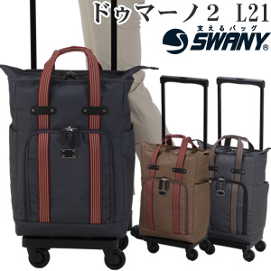 SWANY(スワニー)ウォーキングバッグ ドゥマーノ2 44cm L21サイズ D-287 4輪キャリーバッグ 機内持ち込み(su1a049)[C]