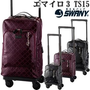 SWANY(スワニー)ウォーキングバッグ エマイロ3 45cm L21サイズ D-294-l21 ストッパー搭載 4輪キャリーバッグ 機内持ち込み(su1a085)[C]